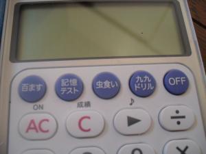 100マス計算2