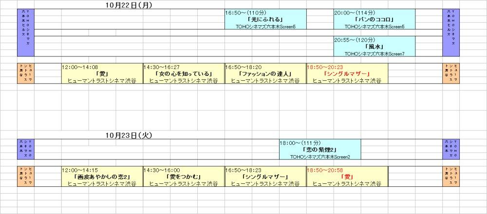 TIFFタイムテーブル2(修正版)