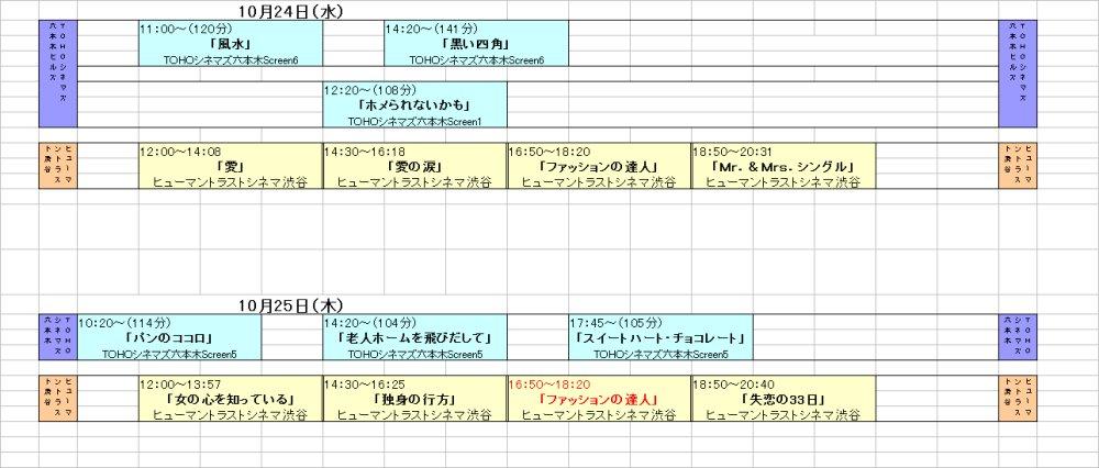 TIFFタイムテーブル3(修正版)