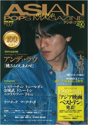「ASIAN POPS 100号」
