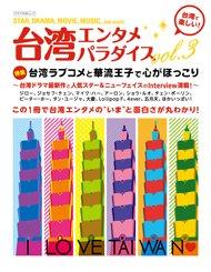 「台湾エンタメパラダイス Vol.3」
