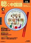 「聴く中国語」11月号