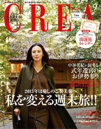 「CREA」1月号