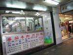牛肉刀削麺屋
