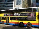 「血滴子」バス