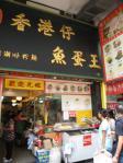 香港仔 魚蛋王