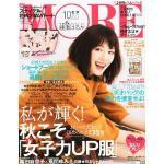 「MORE」10月号