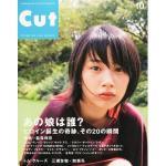 「CUT」10月号