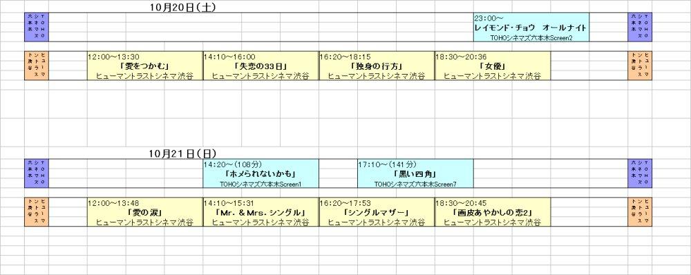 TIFFタイムテーブル1
