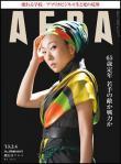 「AERA」2月4日増大号