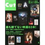 「CUT」4月号