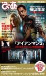 「ぴあ MovieSpecial 2013 Spring」