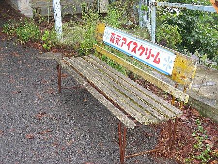 土柱ベンチ今