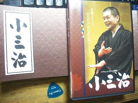 小三治DVD