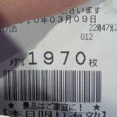 2010.03.09