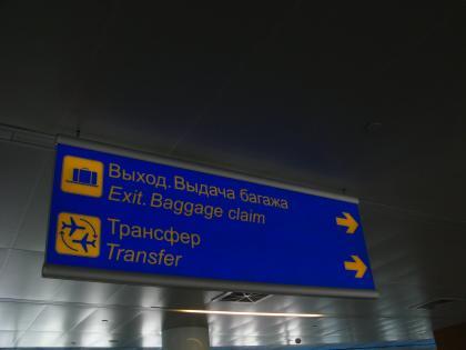 空港の案内板@モスクワ