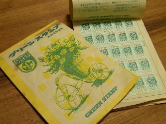 greenstamp.jpg