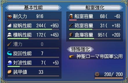 2013-03-18-日本前強化値