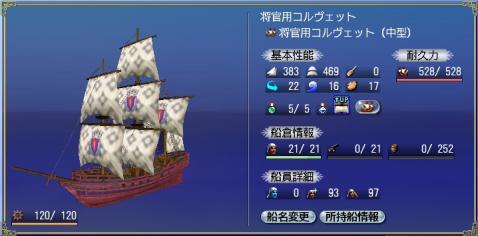 2013-03-21-船部品アリ