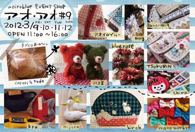 aoao9_blog.jpg