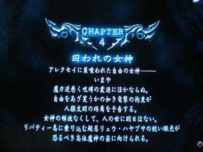 チャプター4