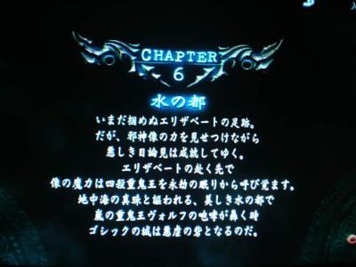チャプター6