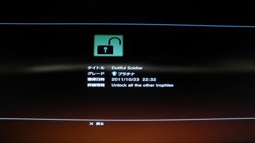 2011_1023_224710-PA230497_convert_20111023224827.jpg