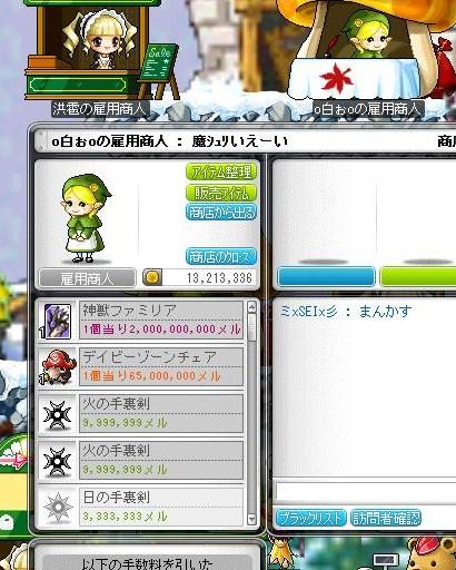 Maple110903_233615.jpg