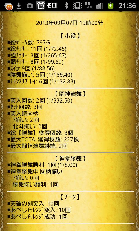 SC20131004-213602.png