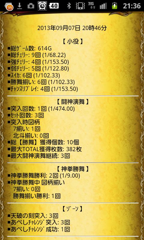 SC20131004-213630.png