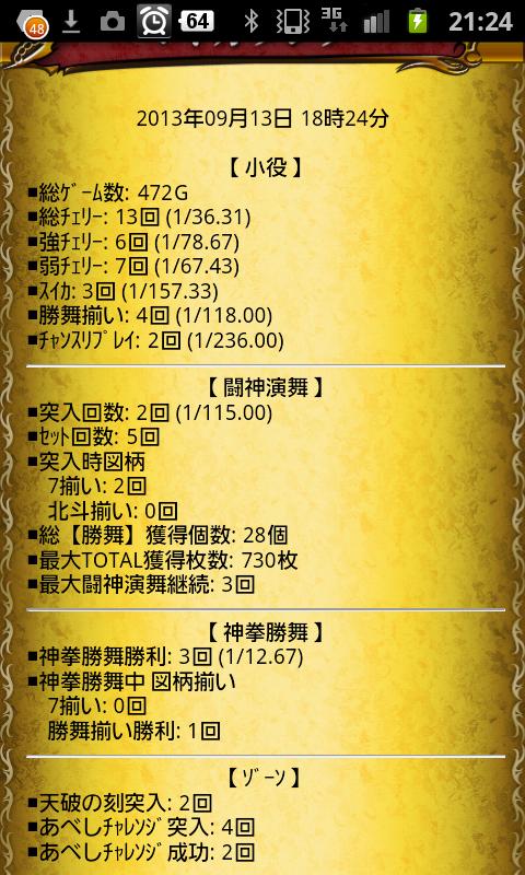 SC20131009-212421.png