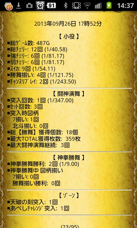 SC20131021-143717.png