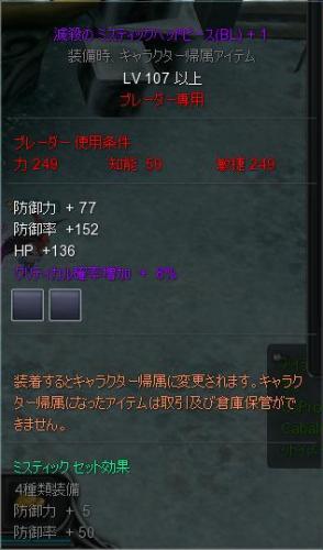 滅殺99頭BL