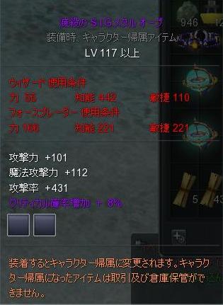 滅殺SIGオーブ2s 率8%