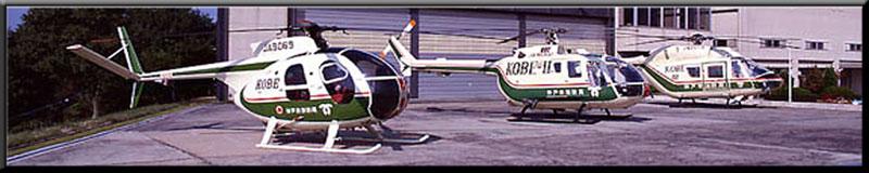 歴代の神戸消防航空隊ヘリ