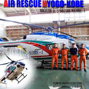 神戸防災航空機動隊バナー