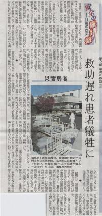 2/22茨城新聞jpg_convert_20120227205855