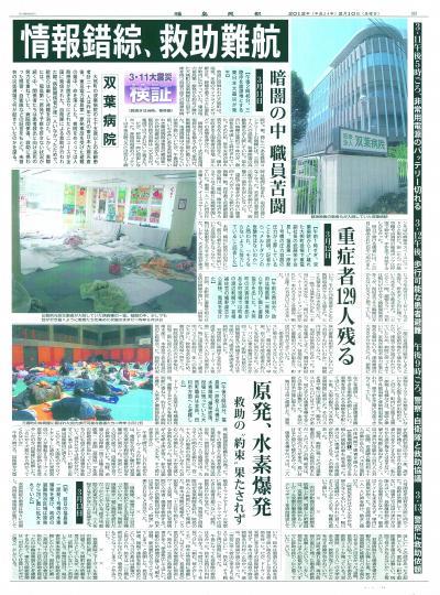 新聞02_convert_20120228222354