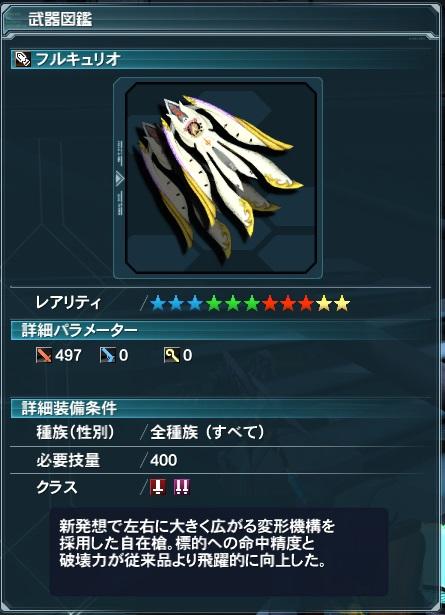 初の紋章武器