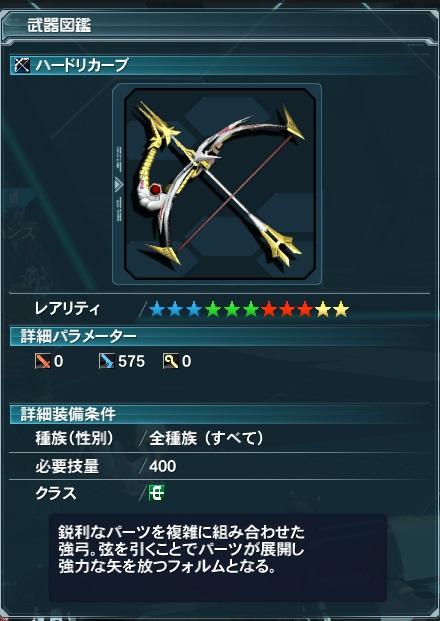 2個目の紋章武器