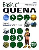 quena_book.jpg