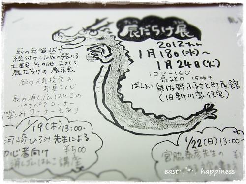 RIMG2548photo_20120107003858.jpg