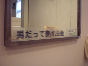 鏡に文字 男