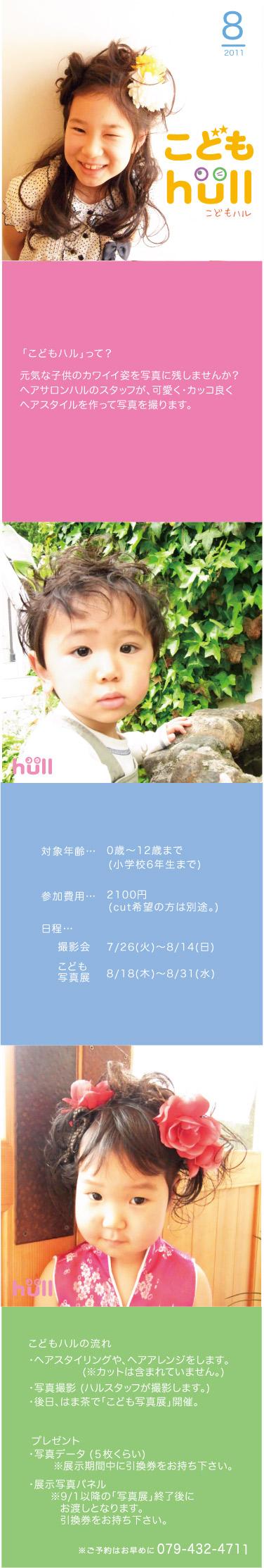 こどもhull-2011.8縦長web