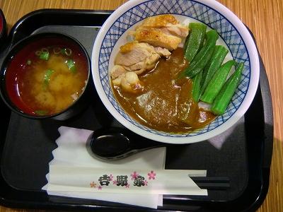 台湾吉野屋 オクラカレー丼 NT$135元
