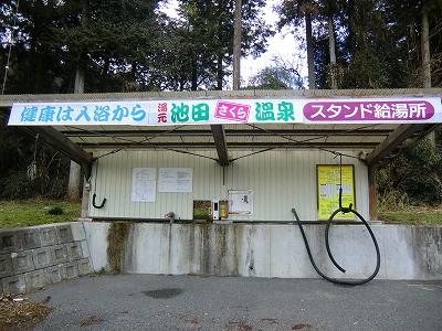 池田温泉スタンド