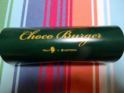 チョコバーガー