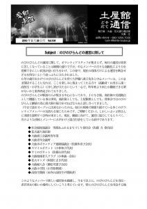 doyadate0104_01.jpg