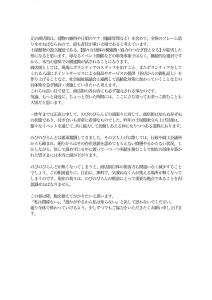 doyadate0104_02.jpg