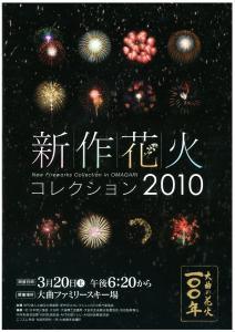 shinsaku2010_001.jpg